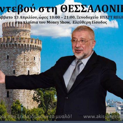 Ραντεβού στη Θεσσαλονίκη!