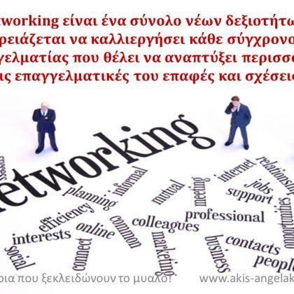 ΜΕΡΙΚΕΣ ΙΚΑΝΟΤΗΤΕΣ ΤΟΥ ΚΑΛΟΥ NETWORKER
