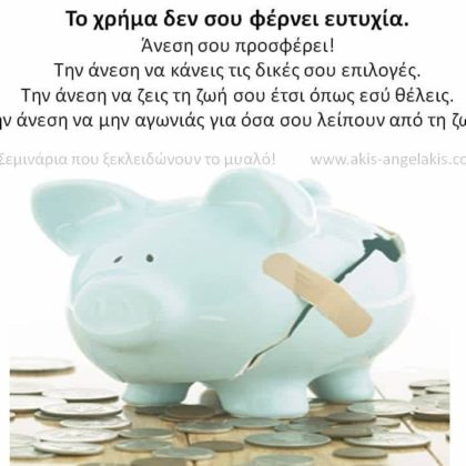 Η παρεξηγημένη έννοια του χρήματος