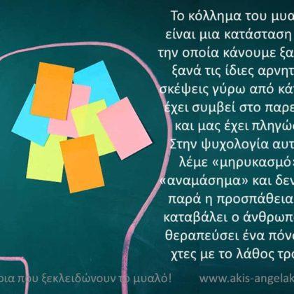 Όταν το μυαλό «κολλάει»!