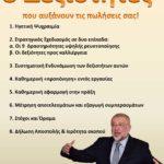8 Δεξιότητες που αυξάνουν τις πωλήσεις σας!